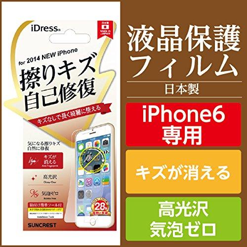 iPhone6 保護フィルム 擦りキズ自己修復 液晶保護フィルム 画面割れ防止