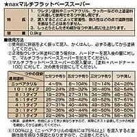 naxマルチフラットベース スーパー_0.9kg[日本ペイント]