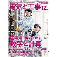 電気と工事 2017年 12 月号 [雑誌]