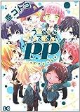 うたの☆プリンスさまっ♪pp / 壱コトコ のシリーズ情報を見る
