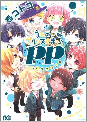 うたの☆プリンスさまっ♪pp (B's-LOG COMICS)の詳細を見る