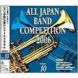 全日本吹奏楽コンクール2006<高等学校編V>