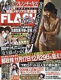 FLASH(フラッシュ) 2015年 11/24 号 [雑誌]