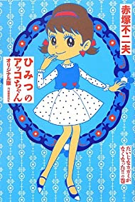 ひみつのアッコちゃん オリジナル版 だいじなカガミがなくなった! ! の巻
