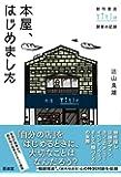 本屋、はじめました: 新刊書店Title開業の記録
