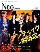 Neo genesis Vol.33 (SOFTBANK MOOK)()