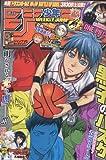 週刊少年ジャンプ 2013年4月8日号 No.17