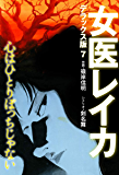 女医レイカ デラックス版 7