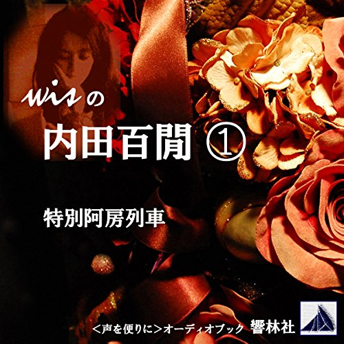 wisの内田百けん(1)「特別阿房列車」 | 内田 百けん