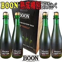 ブーン ベルギービール ランビック 熟成樽別 飲み比べ4本セット 375ml×4
