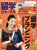 留学ジャーナル2011年2月号 [雑誌] / 留学ジャーナル (刊)