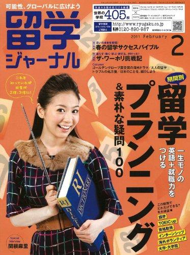 留学ジャーナル2011年2月号