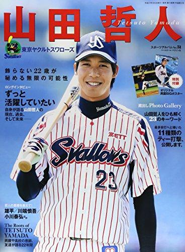 山田哲人 東京ヤクルトスワローズ (スポーツアルバム No. 51)