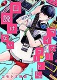 マイナーコードじゃ口説けない track5 (シガリロ)