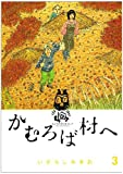かむろば村へ 3 (ビッグコミックススペシャル)