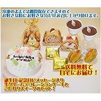 バースデーケーキ 花デコレーション (生クリーム) ケーキ 5号 とスイーツ お試しセット (S)【BCCスイーツ】cupチョコ