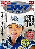 週刊ゴルフダイジェスト 2016年 10/04号 [雑誌]