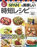 5分で簡単! SPAMで美味しい時短レシピ (TJMOOK)