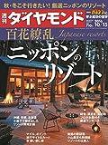 週刊ダイヤモンド 2016年 10/15 号 [雑誌] (百花繚乱 ニッポンのリゾート)