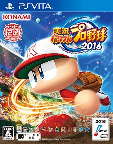 実況パワフルプロ野球2016 (特典なし) - PS Vita...