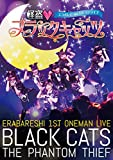 エラバレシ 1stワンマンライブ「怪盗ブラックキャッツ」 [DVD]