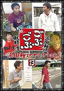 ごぶごぶ 浜田雅功セレクション13 [DVD]