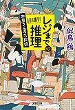 レジまでの推理: 本屋さんの名探偵 (光文社文庫)