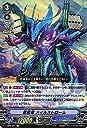 ヴァンガード アジアサーキットの覇者 蒼嵐竜 メイルストローム(VR) V-EB02/003 ヴァンガードレア アクアフォース ティアードラゴン メガラニカ