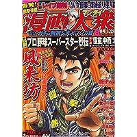 漫画大衆 2007年 08月号 [雑誌]
