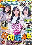 デジタル版ヤングガンガン 2020 No.02 [雑誌]