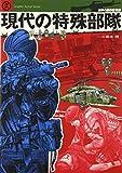 現代の特殊部隊―テロと戦う最強の兵士たちその組織、装備、作戦を見る (世界の傑作機別冊―Graphic action series)