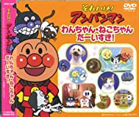 アンパンマン わんちゃん・ねこちゃん だーいすき ! VPBP-6807 [DVD]