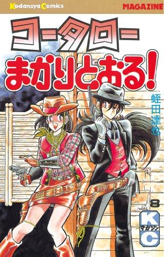 コータローまかりとおる!(8) (週刊少年マガジンコミックス)