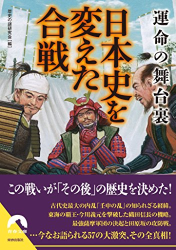 運命の舞台裏 日本史を変えた合戦 (青春文庫)