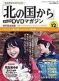 「北の国から」全話収録 DVDマガジン 2017年 12号 8月15日号【雑誌】