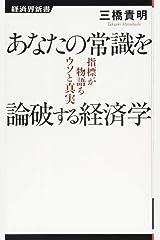 あなたの常識を論破する経済学 (経済界新書) 新書