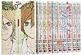 絶園のテンペスト コミック 全10巻完結セット (ガンガンコミックス)