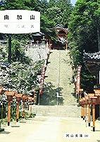 由加山 (岡山文庫 (144))