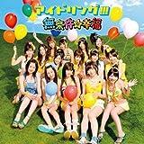 無条件☆幸福(初回限定盤B)(DVD付)
