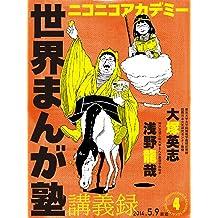 ニコニコアカデミー 世界まんが塾講義録 第4回 (角川書店単行本)