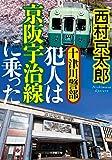 十津川警部 犯人は京阪宇治線に乗った (小学館文庫 に 16-10)