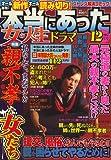 本当にあった女の人生ドラマ 2007年 12月号 [雑誌]