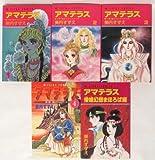 アマテラス コミック 1-4巻+まほろば編 全5冊完結セット (あすかコミックス)