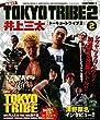 TOKYO TRIBE2 (バーズコミックス リミックス)