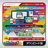 チューブ&ニコ&FC録画10+動画変換 Windows版 [ダウンロード]
