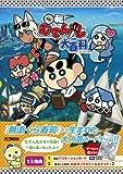 回転むてん丸 大百科 (ホビージャパンMOOK 444)