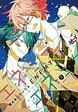 エネミーエネミー (IDコミックス gateauコミックス)