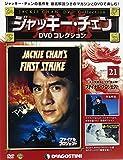 ジャッキーチェンDVD 21号 (ファイナル・プロジェクト) [分冊百科] (DVD付) (ジャッキーチェンDVDコレクション)