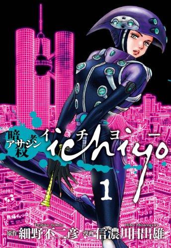 アサシン ‐ichiyo‐(1) (ヒーローズコミックス)の詳細を見る