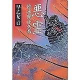 悪霊―松永弾正久秀 (新潮文庫)